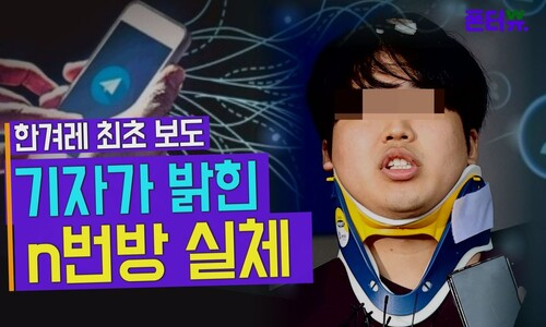 """[폰터뷰] """"n번방 구걸한 남성 수천명"""" 최초보도 그 뒷얘기"""
