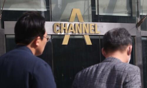 """채널A """"취재윤리 위반, 회사개입은 없었다""""…검·언유착 선긋기"""