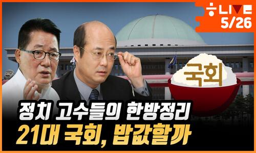 '박지원-성한용' 두 정치고수에게 듣는다…21대 국회 밥값할까?