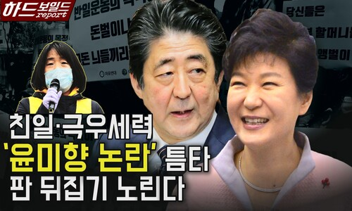 """윤미향 논란...""""친일·극우세력 공세 경계해야"""""""