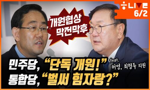 """민주당 """"단독 개원!"""", 통합당 """"힘자랑?""""…개원협상 막전막후"""