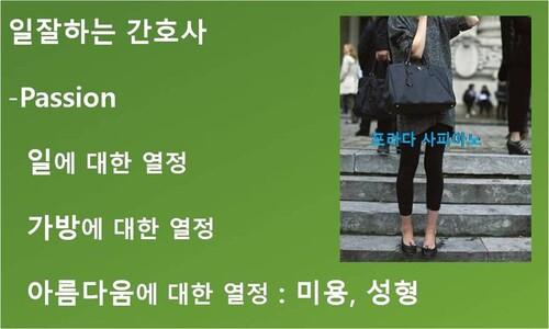 """[단독] """"일 잘하는 간호사는 명품백·성형에 열정""""이라는 병원장"""