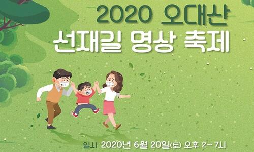 20일 오대산서 선재길명상축제 열린다