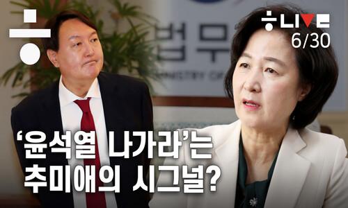 '윤석열 나가라'는 추미애 장관의 신호?