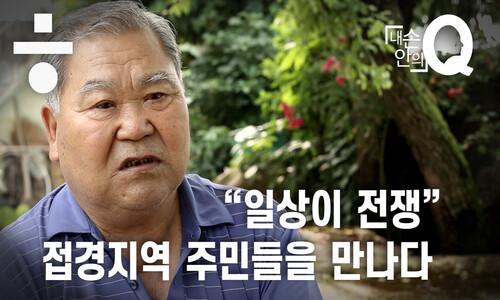 """""""대북전단에 연락사무소 폭파에…이골이 났다"""""""