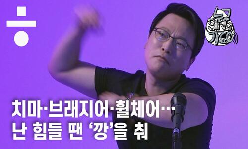 치마·휠체어… '체험 중독' 남 기자의 '깡'