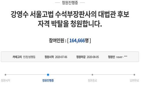 '웰컴투비디오' 운영자 미국 송환 불허에 국민청원 봇물