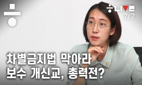 [한겨레라이브] 차별금지법…우리 목사님 잡아가는 법?