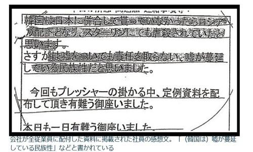 """일 대기업 """"한국인 거짓말 민족, 자이니치 죽어라"""" 도넘은 혐한"""
