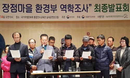 '암 집단 발병' 익산 장점마을 주민, 170억원대 민사소송