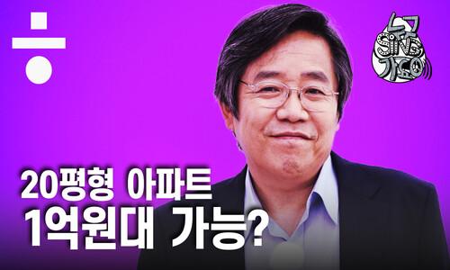 """부동산 전문가의 저격 """"정부, '잡는 시늉'만"""""""