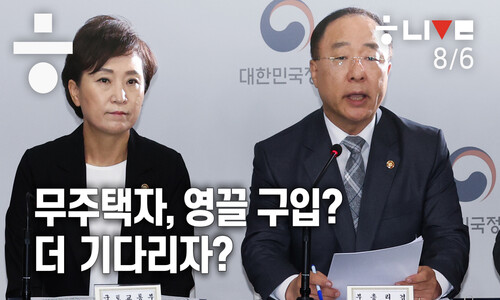 [한겨레 라이브] 무주택자, '영끌' 구입? 더 기다려라?