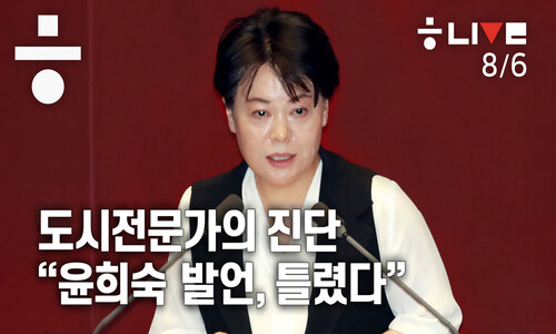 """""""윤희숙 의원의 전세소멸, 틀릴 것이다"""" (feat. 최은영 한국도시연구소 소장)"""