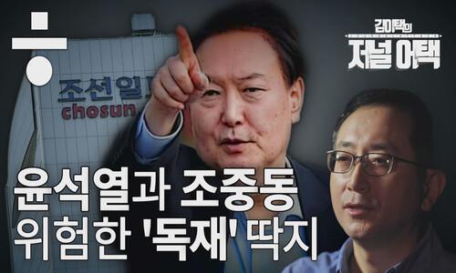 """""""윤석열, 출마 검토한 적 있다"""""""