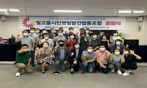 광주 '시민 참여' 햇빛발전소 세운다