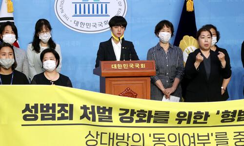 국회에 '대자보 100장' 류호정 의원, 비동의 강간죄 발의