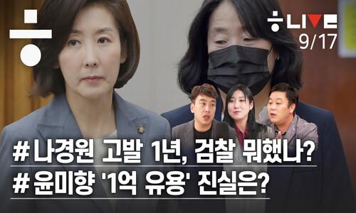 '나경원 고발' 1년, 윤미향 '1억 유용' 혐의 진실은? [다소 위험한 토크]