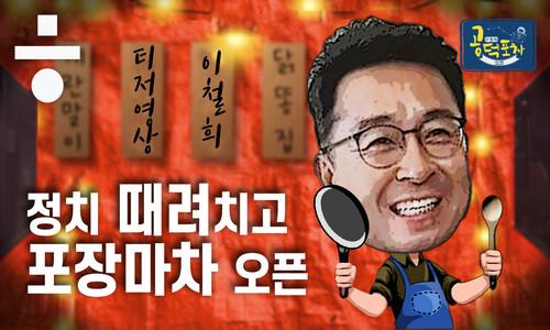 [티저 공개] 이철희, 정치 때려치고 포차 오픈?!