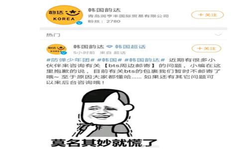 """중국 물류기업 """"BTS 굿즈 배송 중단…이유는 다 아는 것"""""""