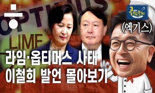 '옥중편지' 본 이철희의 일감