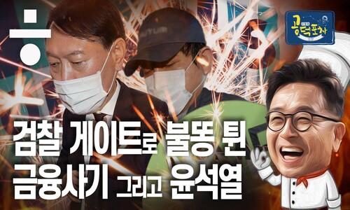 국감장 뒤흔든 윤·추 대첩과 '옵티 수사 무마' 논란