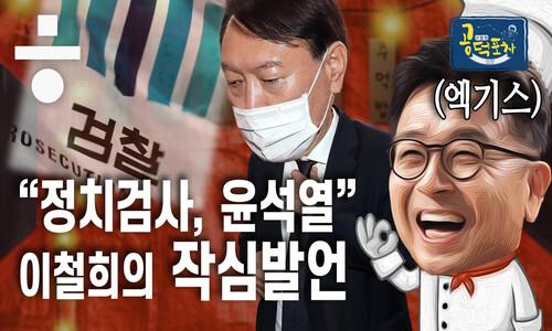 """이철희, 일갈! """"윤석열의 정치는 적폐 수사 때부터 시작 됐다!?"""""""