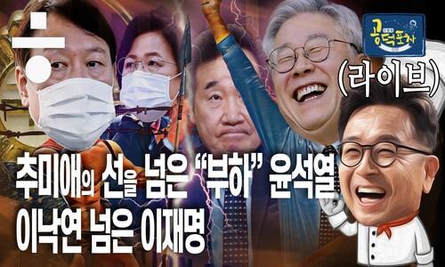 추미애 VS 윤석열, 이낙연 VS 이재명