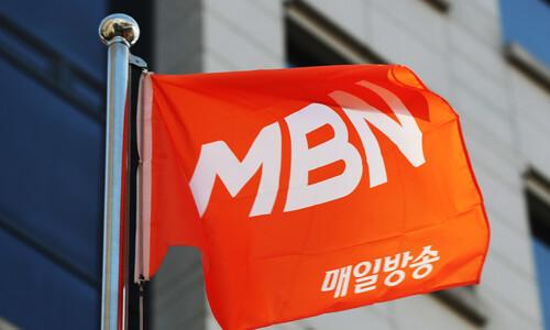 '위법행위 MBN' 또 미뤄진 제재…법원, '업무정지' 효력 중단