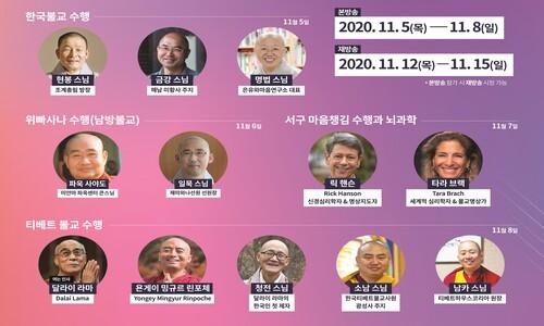서울국제불교박람회 5~15일 세계적 명상가들 출동