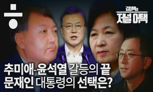 """""""윤 총장 징계결정되면 문 대통령 즉각재가"""""""