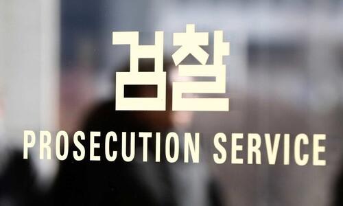 """'사법농단' 사건 담당검사 """"물의야기 법관 문건 공유 안했다"""""""