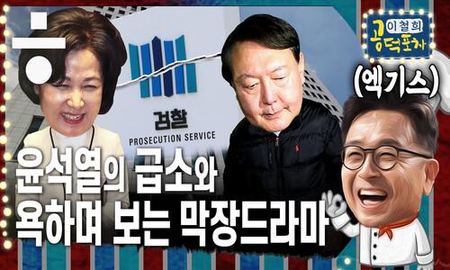 '추미애-윤석열 전쟁'과 우리가 잊고 있던 '검찰개혁'