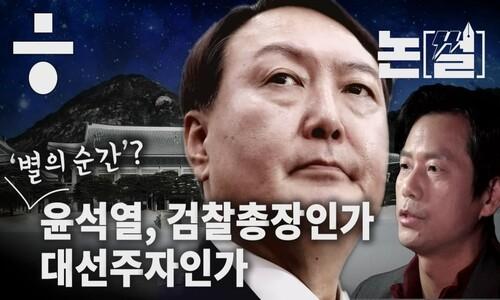 윤석열, 검찰총장인가 대선주자인가
