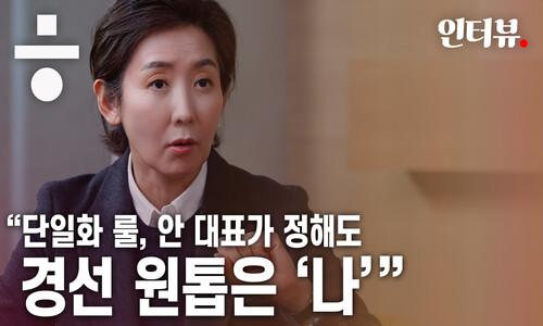 """""""단일화 룰, 안대표가…경선 원톱은 '나'"""""""