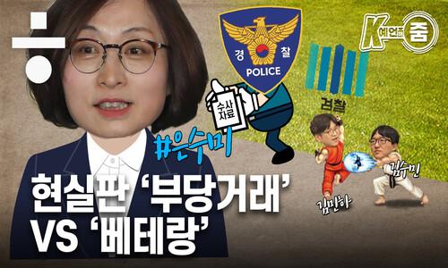 '검찰개혁 2R' 보고 싶다면, 은수미와 경찰을 보라