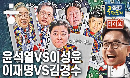 검찰개혁 '속도조절'의 실체는?수사권 쥔 임은정, '한명숙 사건' 파장은?