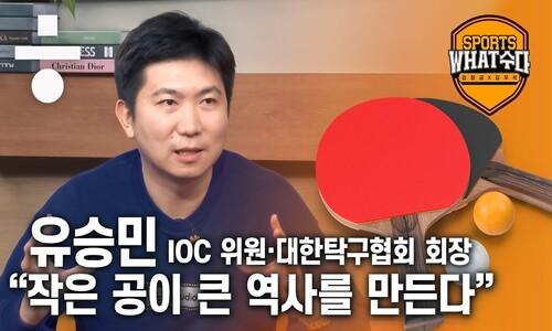 """[스포츠What수다] 유승민 """"작은 공이 큰 역사를 만든다"""""""