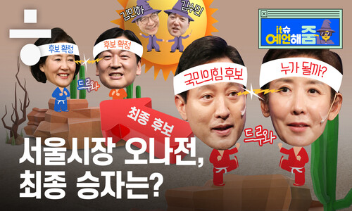 박영선 상대할 야권 후보는 누가 될까