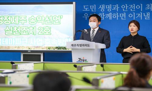 환경훼손 논란 제주동물테마파크, 4년 갈등끝 백지화