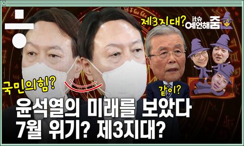 [it슈 예언해줌]재보선 후폭풍 키워드, 민주당 리더십과 윤석열 제3지대론