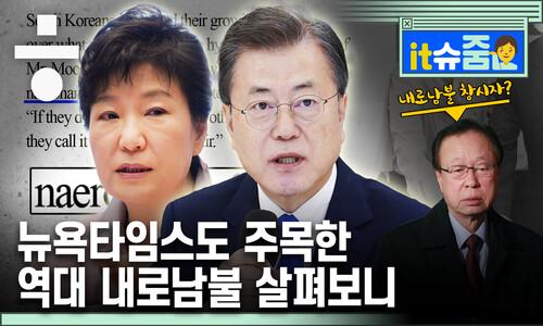 [it슈줌]박희태·이문열·전병헌,'내로남불' 원조는?