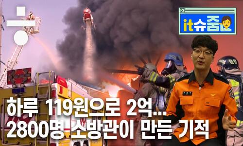 화재로 소실된 장애인시설이119원으로 복구된 '어메이징 스토리'