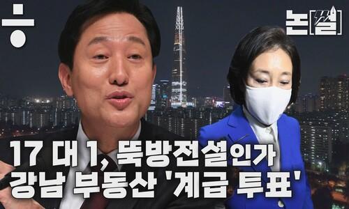 [논썰] 강남의 오세훈 '몰표', 부동산 '계급 투표'인가