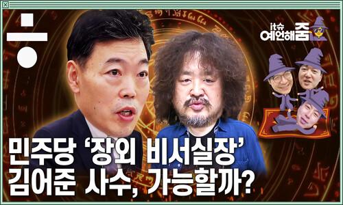 '문자폭탄 맷집' 시험대 오른 송영길의 미래