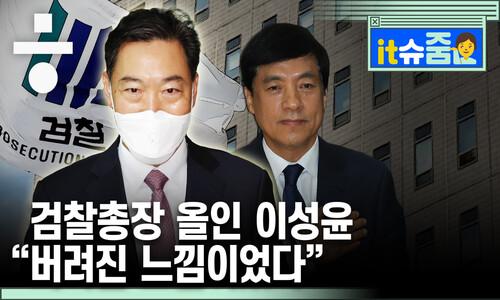 '정치검찰 시즌2' 주인공 서울중앙지검장, 이성윤 유임? 제2의 이성윤?