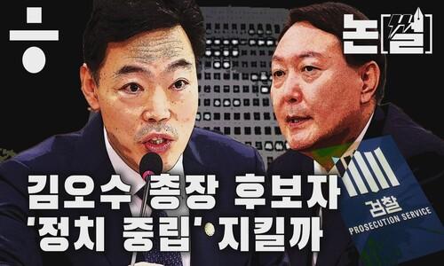 [논썰] 김오수 검찰총장 후보자 '정치적 중립' 지킬까