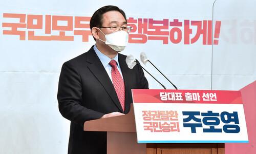 """주호영 """"에베레스트 가려면"""" 이준석 """"팔공산만 5번 오르고선"""""""