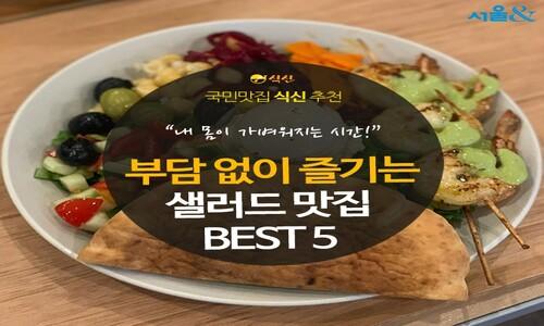 [카드뉴스]부담 없이 즐기는 한 끼! 샐러드 맛집 BEST 5