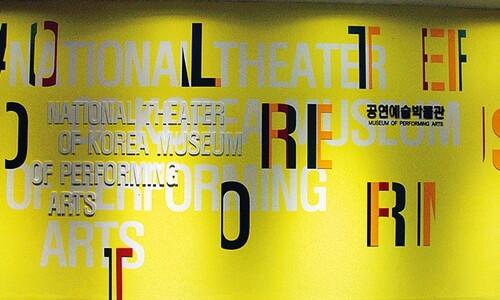 한국 공연 주요 소품 전시…순간의 예술을 영원으로