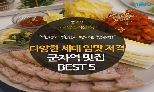 [카드뉴스]다양한 세대 입맛 저격! 군자역 맛집 BEST 5